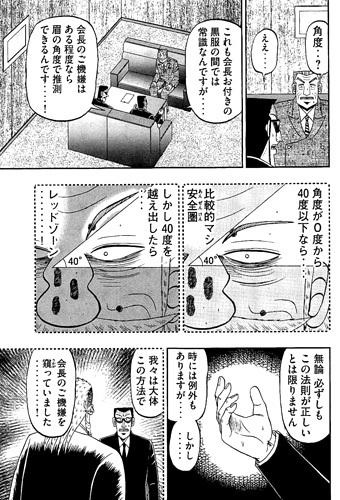 kaiji-16041409.jpg