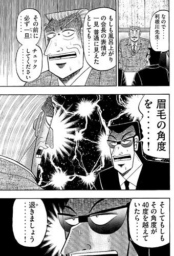 kaiji-16041410.jpg