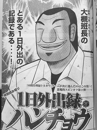 kaiji-16041414.jpg