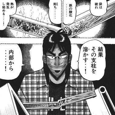 kaiji-16050705.jpg