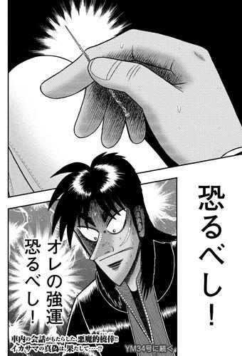 kaiji-215-16071702.jpg