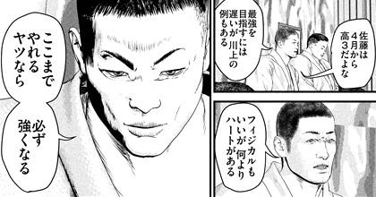 kenkakagyou59-16041703.jpg