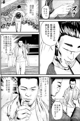 喧嘩稼業61話 吉田