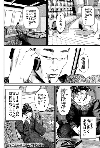 kenkakagyou62-16061301.jpg