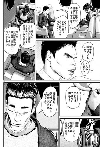 kenkakagyou62-16061302.jpg