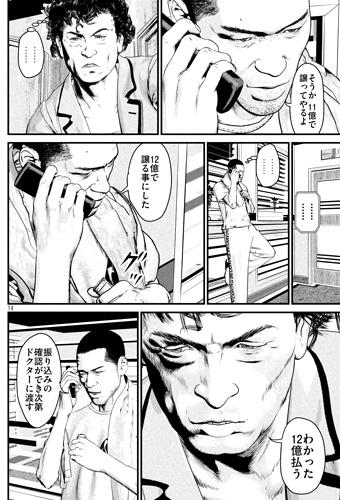 kenkakagyou62-16061304.jpg