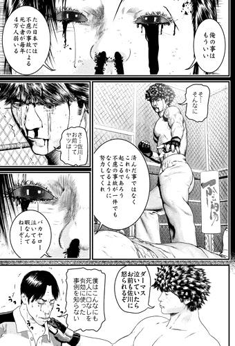 kenkakagyou62-16061307.jpg