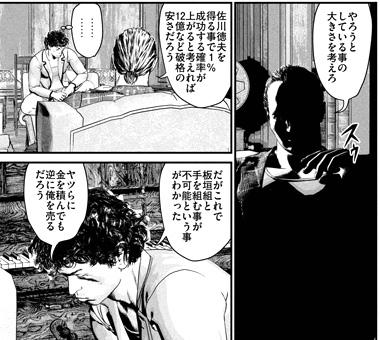 kenkakagyou62-16061310.jpg