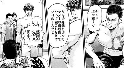 喧嘩稼業63話ネタバレ感想 田中