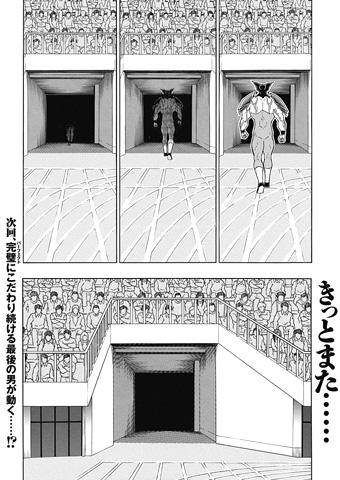 キン肉マン 170話感想04
