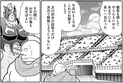キン肉マン171話 感想02