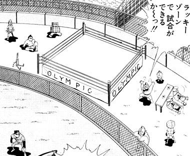 甲子園ラッキーゾーン