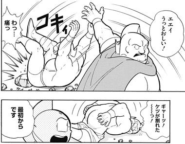 キン肉マン171話 感想04