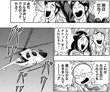 キン肉マン172話 中野さん