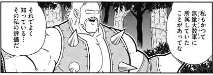キン肉マン174話感想 無量大数軍だったネプチューンマン
