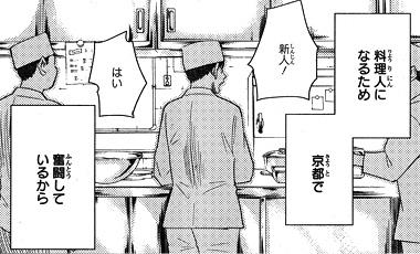 小口君は京都で料理人修行