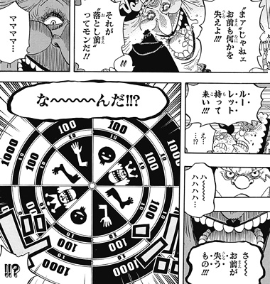 onepiece830 ジンベエ、ルーレットで欠損?
