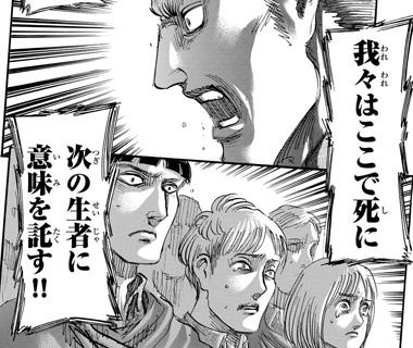 shingeki80-16040907.jpg
