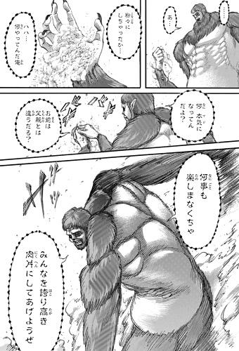 shingeki81-16050901.jpg