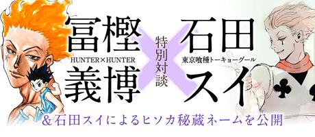冨樫義博と石田スイ対談
