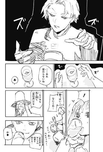 石田スイの書いたヒソカの過去