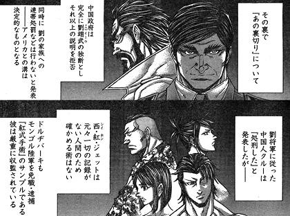 テラフォーマーズ新章11話ネタバレ感想 バーキ