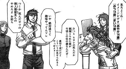 terraformars新章13話 純粋な斉藤くん