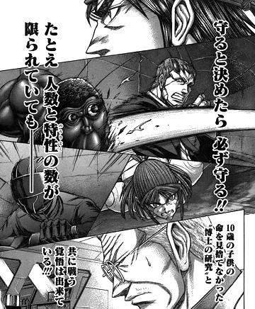 テラフォーマーズ 3章7話感想03