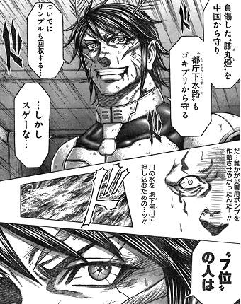 テラフォーマーズ 新章8話感想03