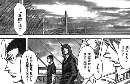 テラフォーマーズ 9話感想02