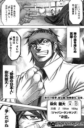 テラフォーマーズ 9話感想04