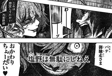 東京喰種:re 75話感想02