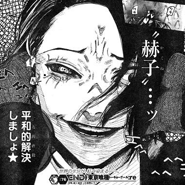 東京喰種:re 76話感想01