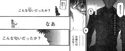 東京喰種:re77話 感想01