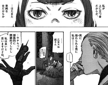東京喰種:re77話 ミザ