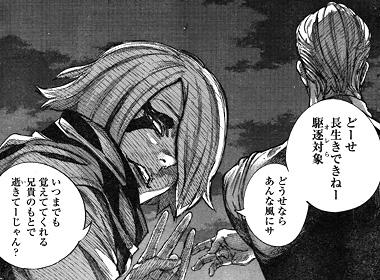 東京喰種:re77話 感想06