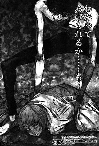 東京喰種:re78話ネタバレ感想 トルソー