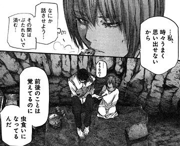 東京喰種:re78話ネタバレ感想 六月