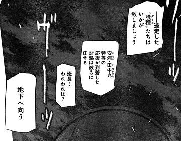 東京グール:re81話ネタバレ感想 平子