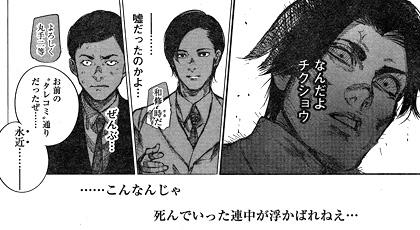 東京喰種:re83話ネタバレ感想 永近英良によるタレコミ