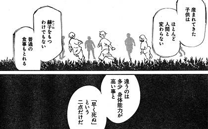 東京喰種:re83話 庭出身の半人間