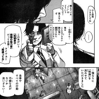 東京喰種:re83話 丸手斎