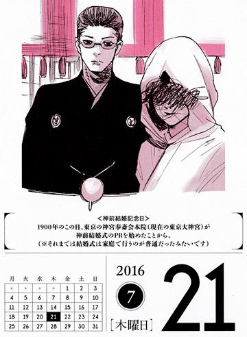 東京喰種:reカレンダー2016年7月21日
