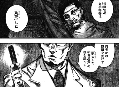 東京喰種:re85話 丸出特等は殉死