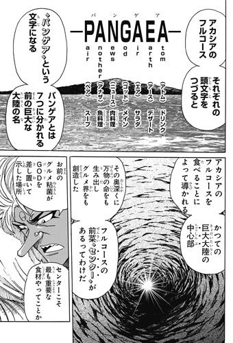 toriko373-16060604.jpg