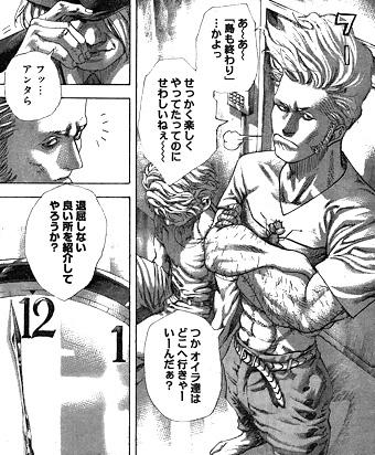 嘘喰い470話ネタバレ感想 荒波田