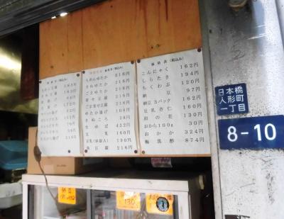 高柳豆腐店 (4)