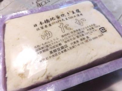 高柳豆腐店 (7)