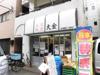大金鳥店 (6)