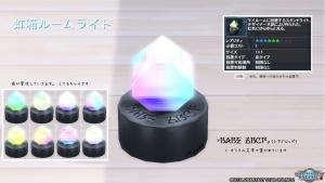 虹箱ルームライト1